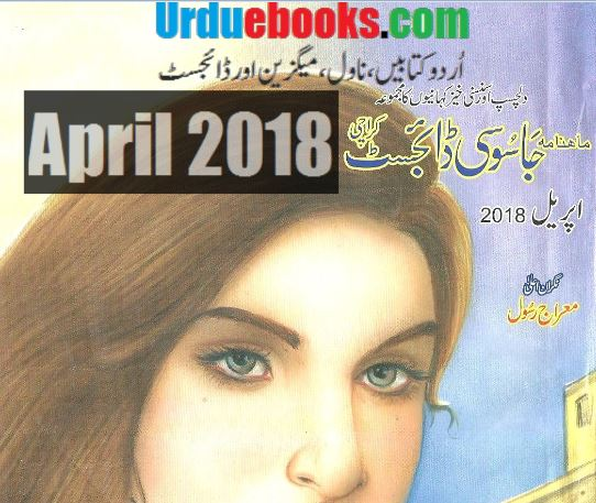 Jasoosi Digest April 2018 Online Free pdf Download