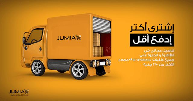 موقع-جوميا-Jumia