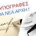 Δημοσιογραφία: 200+ υπογραφές ...για μια νέα αρχή !