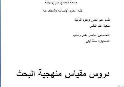 محاضرات في المنهجية  علم النفس pdf