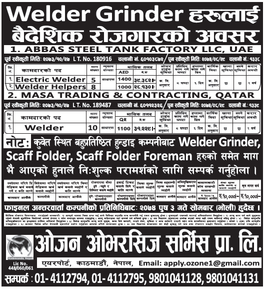 Jobs in UAE and Qatar for Nepali, Salary Rs 39,382
