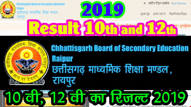 Chhattisgarh-borad-CGBSE-class-10th-and-12th-result-2019-date cgbse.nic.in 10th result 2019