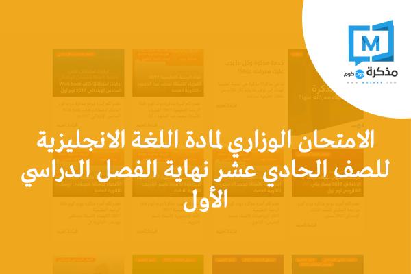 الامتحان الوزاري لمادة اللغة الانجليزية للصف الحادي عشر نهاية الفصل الدراسي الأول