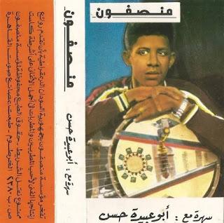 الفنان ابوعبيدة حسن :أشعر بالخذلان ..أغنياتي لم تجد من يشتريها!