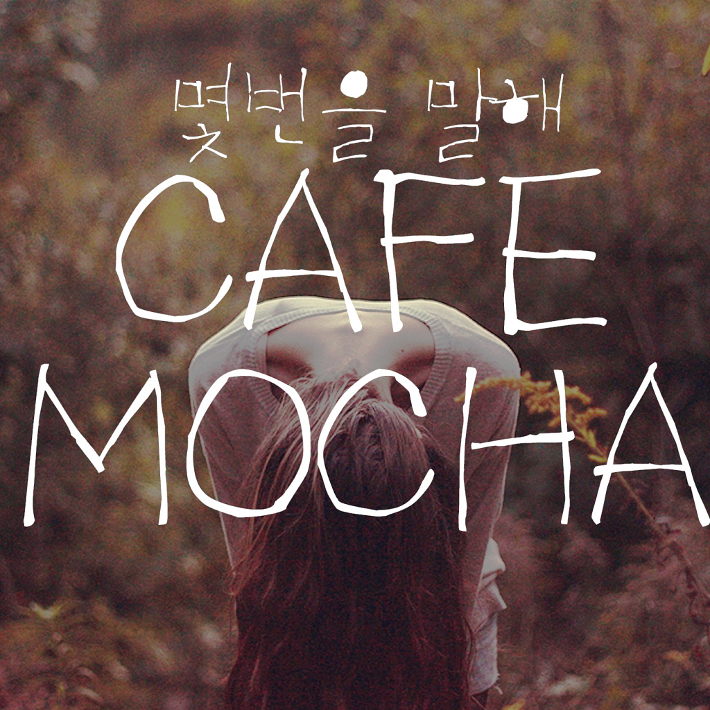 [Single] Caffe Mocha – 몇번을 말해