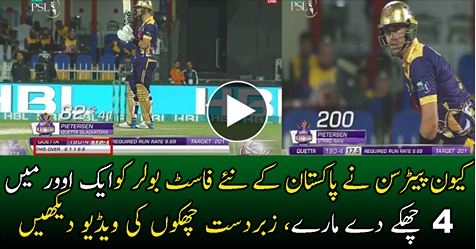 SPORTS, CRICKET, kevin pietersen, psl 2017, Kevin Pietersen 4 Sixes in over Agaisnt  Irfan Jr,