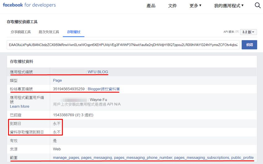fb-fanpage-access-token-forever-3.jpg-快速取得 FB 粉絲專頁永久存取權杖(Access Token)