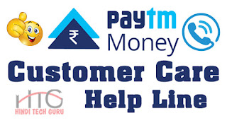 Paytm Money Customer Support Ki Jankari Hindi Me
