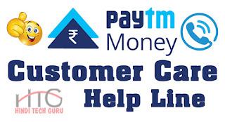 Paytm Money Customer Support Ki Jankari Hindi Me