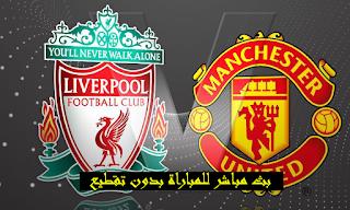 مشاهدة مباراة مانشستر يونايتد وليفربول بث مباشر بتاريخ 29 ...