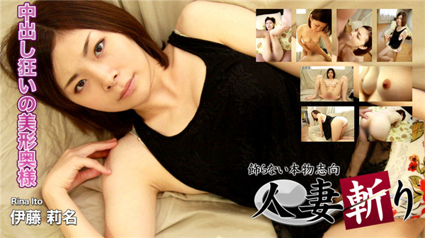 UNCENSORED C0930 gol0148 人妻斬り 伊藤 莉名 27歳, AV uncensored