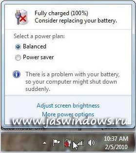 Заряжено полностью (100%) Рекомендуется заменить батарею.