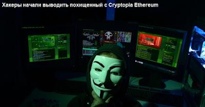 Хакеры начали выводить похищенный с Cryptopia Ethereum