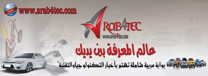 إفتتاح موقع عرب فور تك - Arab4tec لأخبار التكنولوجيا والتقنية