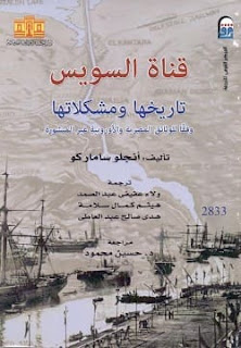 تحميل كتاب قناة السويس تاريخها ومشكلاتها pdf - أنجلو ساماركو