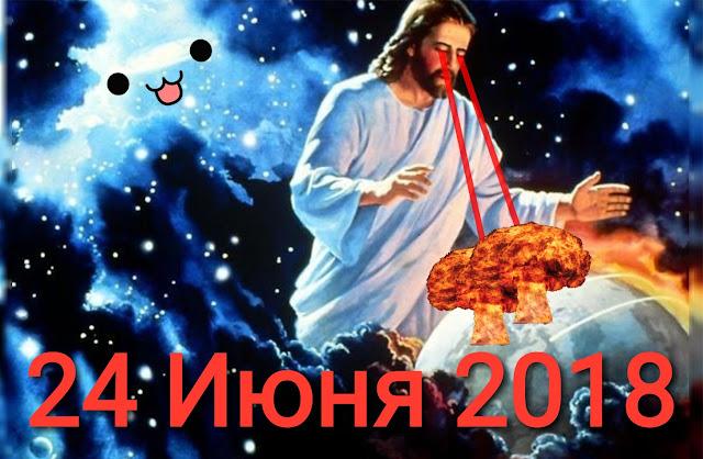 24-ijunja-2018-novaja-data-konca-sveta