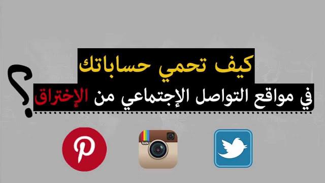 حمايه حسابك على فيسبوك و تويتر وانستجرام من أهم مواقع التواصل الأجتماعى - دكتور كابلو للمعلوميات