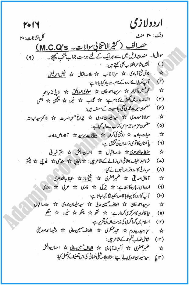 xii-urdu-past-year-paper-2016