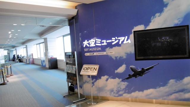 北海道 新千歳空港 大空ミュージアム