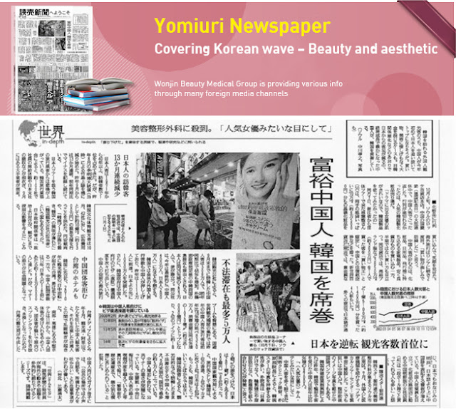 짱이뻐! - Wonjin Plastic Surgery Clinic Seoul Korea Featured At Japanese Newspaper Yomiuri