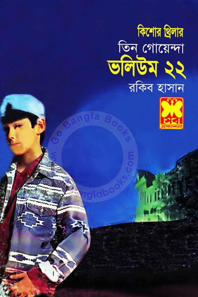 Tin Goyenda By Rakib Hasan Pdf