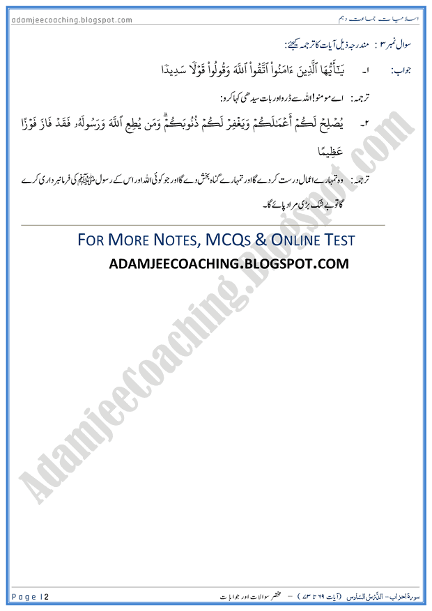 surah-al-ahzab-ayat-69-to-73-short-question-answers-islamiat-10th