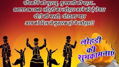 Happy Lohri Wishes in Hindi