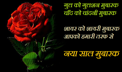 Happy New Year 2017 Shayari in Hindi Font