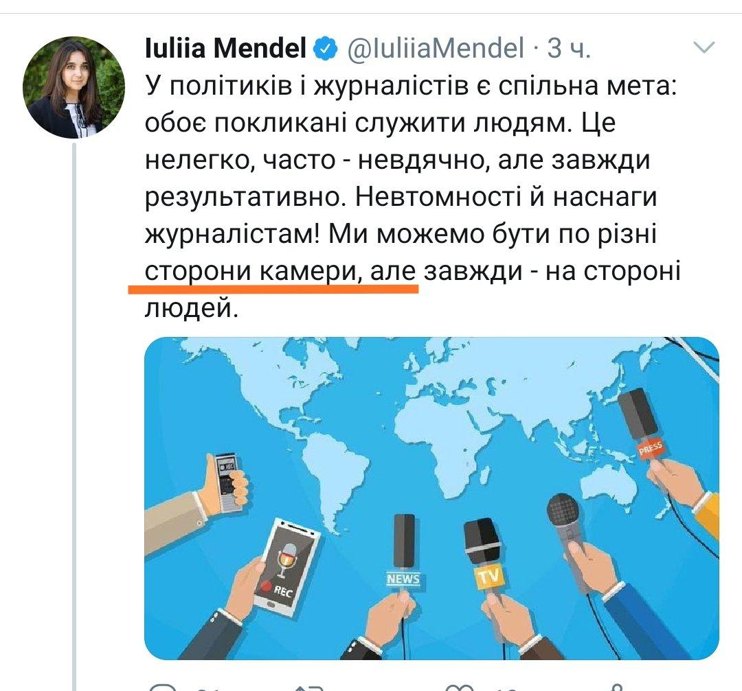 Пресс-секретарь преЗЕдента Мендель типа поздравила журналистов