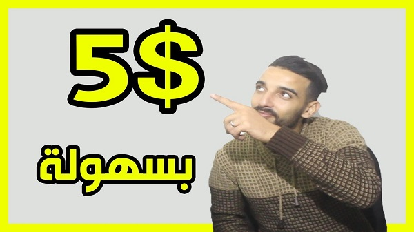 اربح 5 دولار مجانا بطريقة لن أستطيع اخبارك بها بل ستفهمها لربح 5$ بسهولة