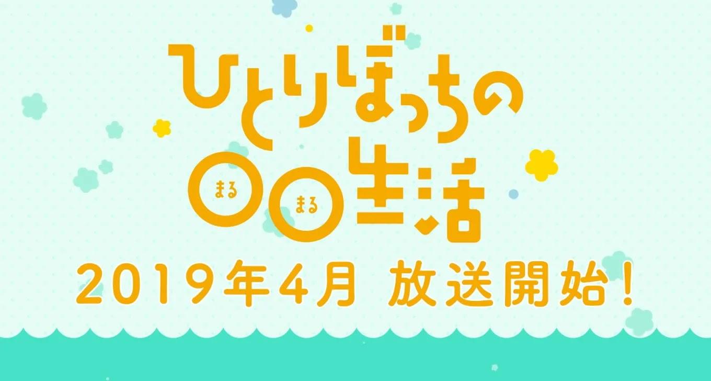 Hitori Bocchi no Marumaru Seikatsu Ungkap Pemeran Baru, Lagu, dan Tanggal Tayang