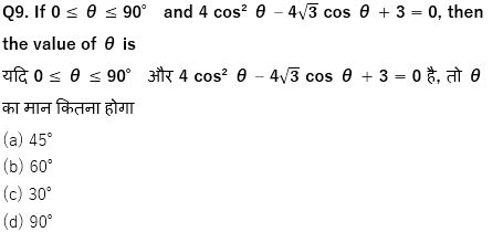 SSC CHSL Quantitative Aptitude Practice Questions : 2nd July_210.1