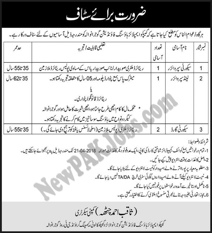 Employees Foundation Gujranwala announced jobs for April 2018