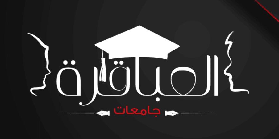 موعد عرض واعادة برنامج العباقرة جامعات
