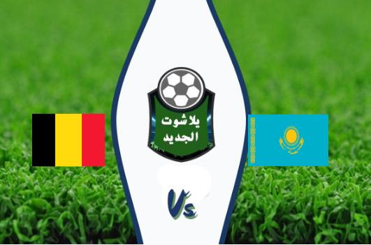 نتيجة مباراة بلجيكا وكازاخستان اليوم 13-10-2019 تصفيات اليورو