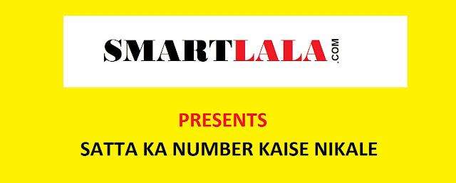 Satta Ka Number Nikalne Ka Tarika Jaane | 1 Lakh Din Kamaye