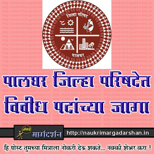 palghar zp recruitment, palghar district recruitment