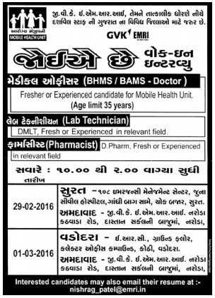GVK EMRI Medical Officer, Lab Technician & Pharmacist Recruitment 2016