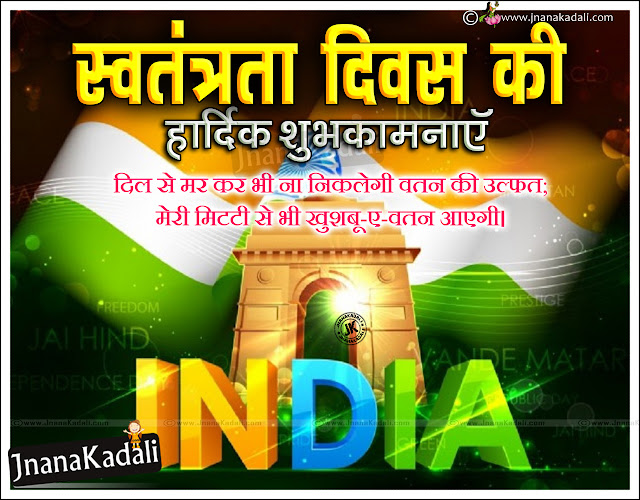 Indian Independence day wishes quotes greetings with hd wallpapers in Hindi font Hindi independence day speeches Independence day messages in Hindi language Online best independence day wallpapers quotes 1080p independence day wishes Quotes hd wallpapers