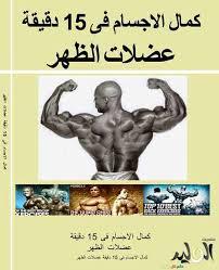 تحميل كتاب 1700 تمرين في اللياقة البدنية pdf