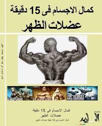 موقع تحميل كتب طبية مجانا pdf