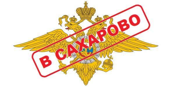 Миграционный центр на Новослободской 45Б переедет в Сахарово