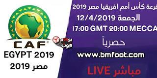 بث مباشر لقرعة كأس أمم افريقيا مصر 2019 مباشرة اليوم