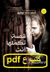 تحميل رواية قصة تكملها انت pdf أحمد خالد توفيق
