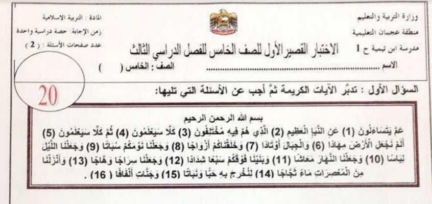 نماذج اختبارات مادة التربية الاسلامية للصف الخامس الفصل الثالث 2020 الامارات