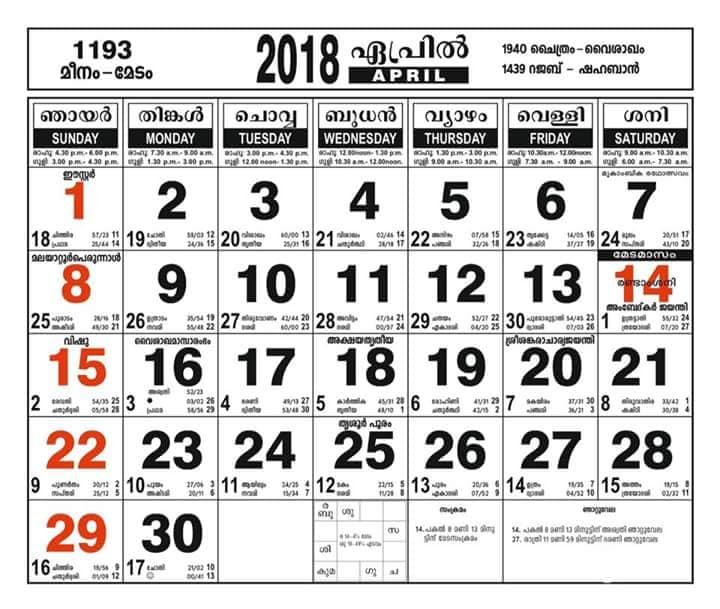 Calendar Kerala Pdf : Government of kerala calendar islamic books