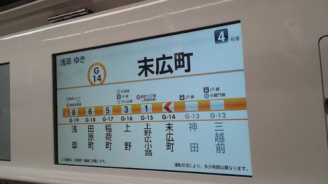 Pantalla dentro de un vagón del metro de Tokyo
