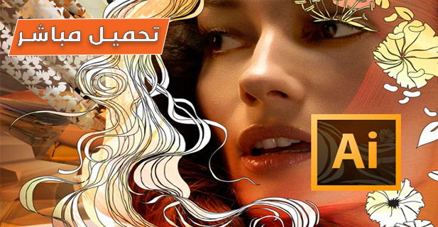 تحميل برنامج Adobe illustrator cc 2018 مع التفعيل