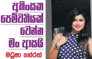 Sri Lankan Super Model Madusha Herath Photo shoot   Gossip