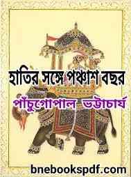 হাতির সঙ্গে পঞ্চাশ বছর - পাঁচুগোপাল ভট্টাচার্য Hatir Songe Ponchash Bochor - Pachugopal Bhattacharyo